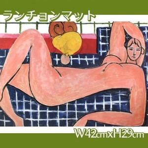 マティス「横たわる大きな裸婦」【ランチョンマット】