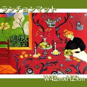 マティス「赤い食卓:赤い調和」【ランチョンマット】