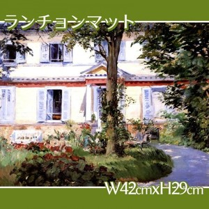 マネ「リュエイユの家」【ランチョンマット】