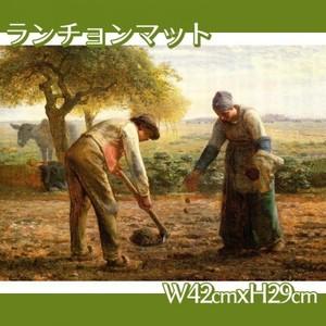 ミレー「馬鈴薯の植付け」【ランチョンマット】
