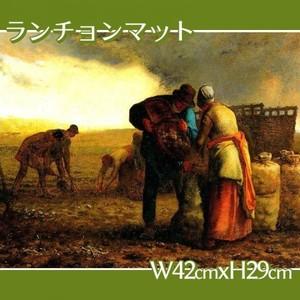 ミレー「馬鈴薯の収穫」【ランチョンマット】