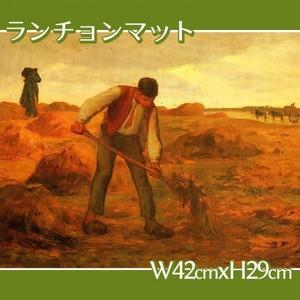 ミレー「堆肥をまく農夫」【ランチョンマット】