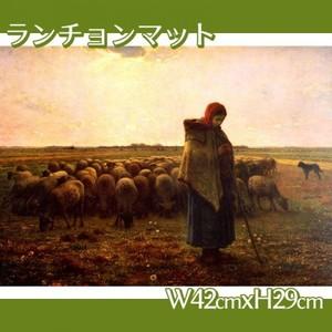 ミレー「羊飼いの少女」【ランチョンマット】
