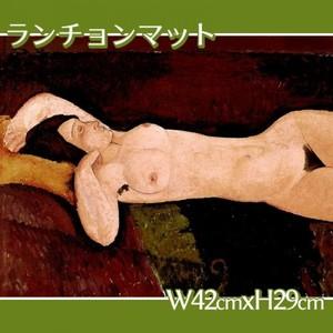 モディリアニ「横たわる裸婦」【ランチョンマット】