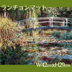 モネ「睡蓮の池II:バラ色の調和」【ランチョンマット】