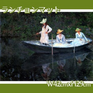 モネ「ジベルニーの舟遊び(ノルヴェジエンヌ号で)」【ランチョンマット】