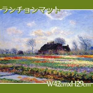 モネ「ライデン近くのチューリップ畑」【ランチョンマット】