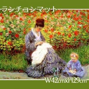 モネ「モネ夫人と息子」【ランチョンマット】
