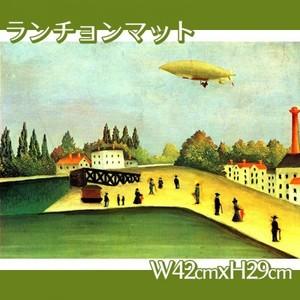 ルソー「飛行船のとぶ風景」【ランチョンマット】