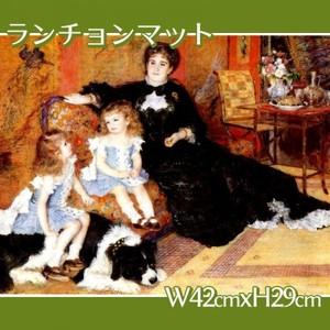 ルノワール「シャルパンティエ夫人と子供たち」【ランチョンマット】