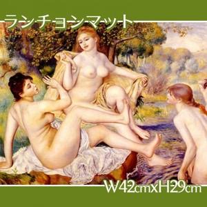 ルノワール「大水浴場」【ランチョンマット】