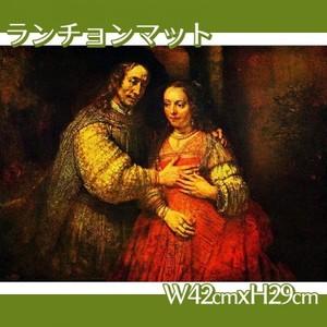 レンブラント「結婚した二人(ユダヤの花嫁)」【ランチョンマット】