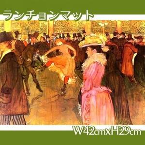 ロートレック「ムーラン・ルージュにて:踊り」【ランチョンマット】