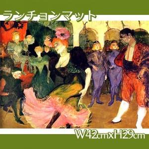 ロートレック「シルぺリックのボレロを踊るマルセル・ランデール」【ランチョンマット】