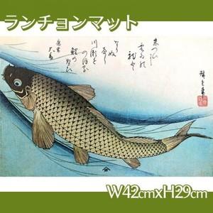 歌川広重「魚づくし 鯉」【ランチョンマット】