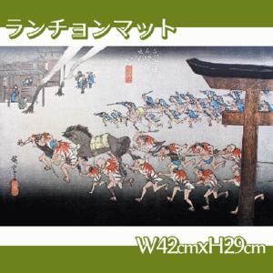 歌川広重「東海道五拾三次 宮・熱田神事」【ランチョンマット】