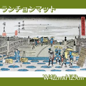 歌川広重「東海道五拾三次之内 日本橋・曙旅立の図」【ランチョンマット】