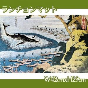 葛飾北斎「千絵の海 五島鯨突」【ランチョンマット】