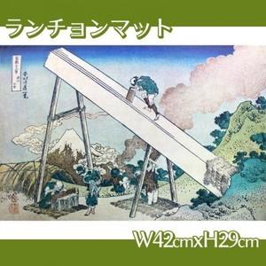 葛飾北斎「富嶽三十六景 遠江山中」【ランチョンマット】