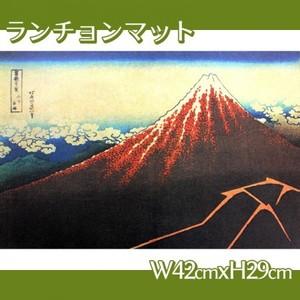 葛飾北斎「富嶽三十六景 山下白雨」【ランチョンマット】