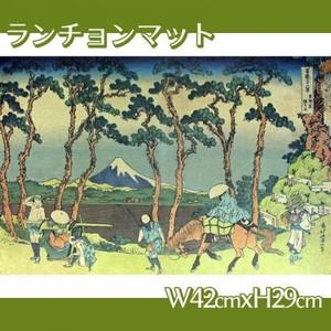 葛飾北斎「富嶽三十六景 東海道程ヶ谷」【ランチョンマット】