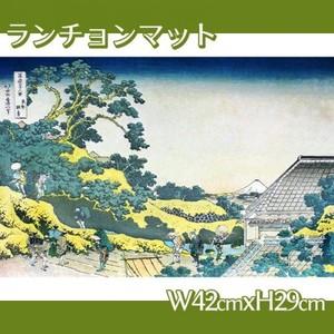 葛飾北斎「富嶽三十六景 東都駿台」【ランチョンマット】