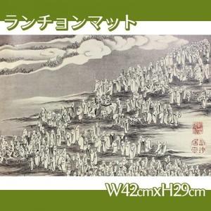 伊藤若冲「五百羅漢図」【ランチョンマット】