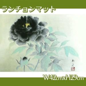 速水御舟「墨牡丹」【ランチョンマット】