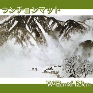 川合玉堂「山村深雪」【ランチョンマット】