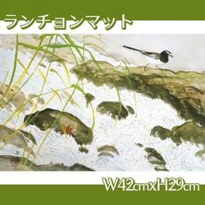 川合玉堂「鶺鴒(水四題)」【ランチョンマット】