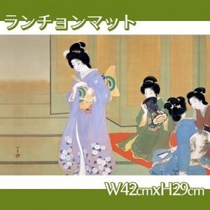 上村松園「舞仕度3」【ランチョンマット】
