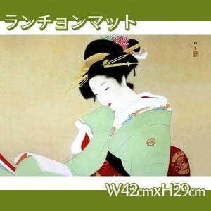 上村松園「美人観書」【ランチョンマット】