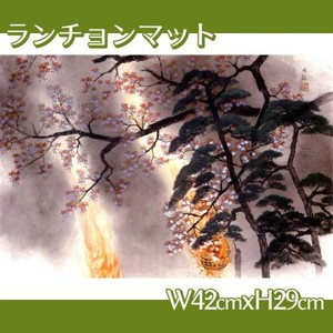 横山大観「夜桜」【ランチョンマット】
