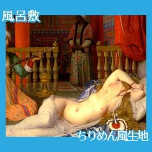 アングル「奴隷のいるオダリスク」【風呂敷】