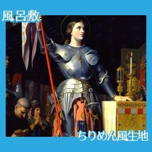 アングル「シャルル7世の戴冠式のジャンヌ・ダルク」【風呂敷】