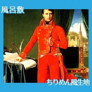 アングル「第一執政官ナポレオン・ボナパルト」【風呂敷】