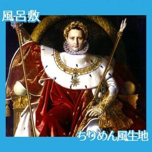 アングル「皇帝の座につくナポレオン1世」【風呂敷】