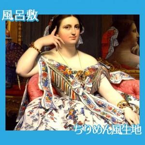アングル「イネス・モワテシエ夫人(坐像)」【風呂敷】