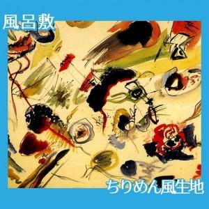 カンディンスキー「無題(抽象的水彩)」【風呂敷】