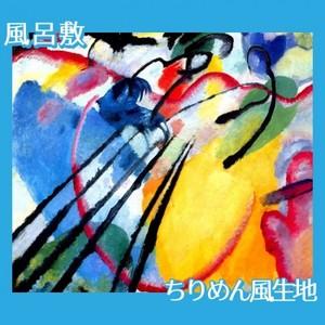 カンディンスキー「即興XXVI:オール漕ぎ」【風呂敷】