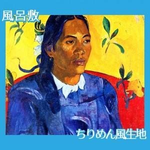 ゴーギャン「ヴァヒネ・ノ・テ・ティアレ(花を持つ女)」【風呂敷】