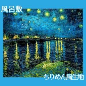 ゴッホ「ローヌ川の星月夜」【風呂敷】