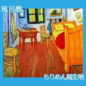 ゴッホ「フィンセントの寝室」【風呂敷】