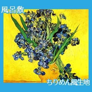 ゴッホ「アイリスの花瓶」【風呂敷】