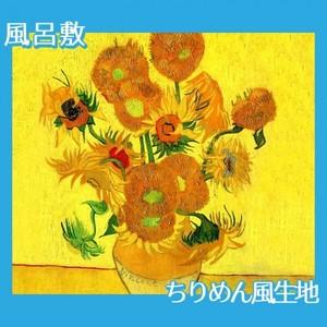 ゴッホ「向日葵」【風呂敷】