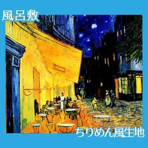 ゴッホ「夜のカフェテラス」【風呂敷】