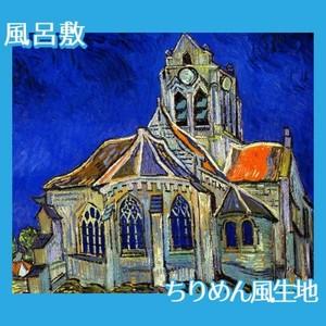 ゴッホ「オーヴェルの教会」【風呂敷】
