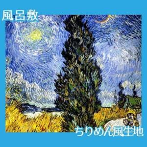 ゴッホ「糸杉と星の見える道」【風呂敷】