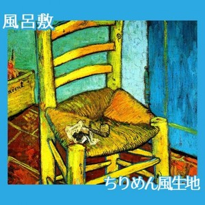 ゴッホ「フィンセントの椅子」【風呂敷】