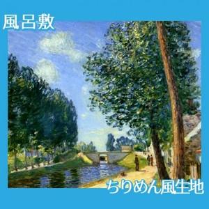 シスレー「モレのロワン運河」【風呂敷】